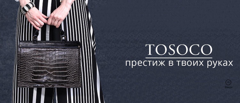 5e231e180daf КРАСИВЫЕ и модные сумки TOSOCO (Тосоко), кошельки Wanlima , визитницы!