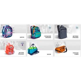 GRIZZLY - это рюкзаки, молодежные сумки, школьные ранцы и т.д.