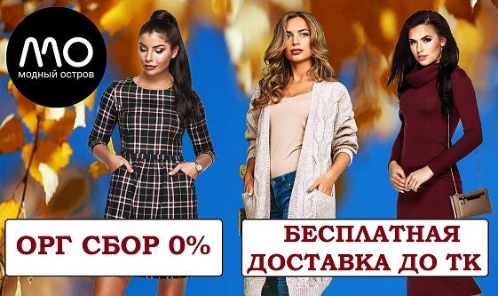 Модный остров одежда украина официальный