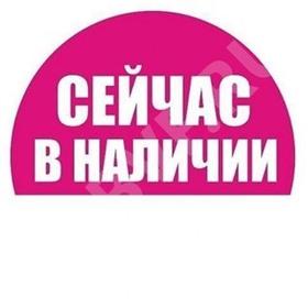 Всё в наличии! ИРКУТСК/РЕГИОНЫ