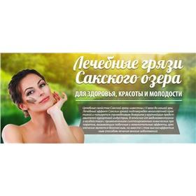 Лечебная крымская косметика на основе сакской грязи и лечебных трав Крыма