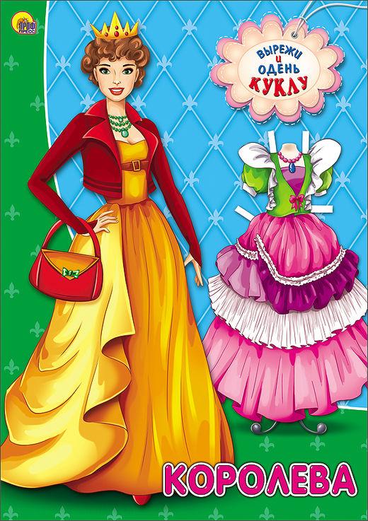 тут королева знаний в картинках бумагу красного цвета