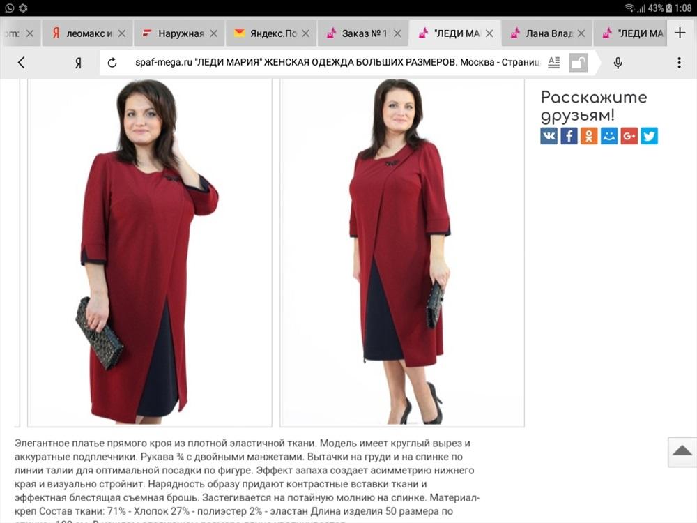 Сандра одежда официальный сайт москва одежда оптом дешево