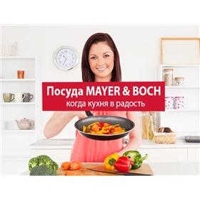 Яркая посуда и кухонные аксессуары Mayer&Boch